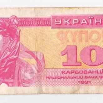10 крб. =  1991 г. = КУПОН = УКРАИНА =