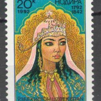 Узбекистан 1992 ** Принцеса Надира Народные костюмы первые марки серия MNH