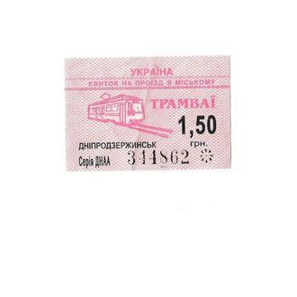 Билет трамвай Днепродзержинск