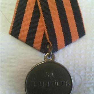 """Продам медаль """"За храбрость"""" 4 ст"""