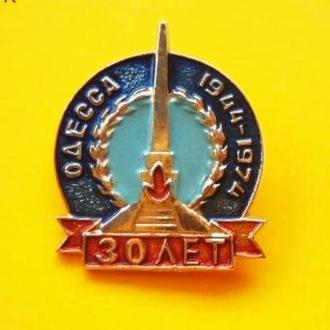 Одесса Город-герой ВОВ значок