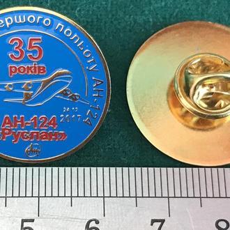 35 років з дня першого польоту АН 124 Руслан AN Антонов ANTONOV COMPANI АВИАЦИЯ 1982 2017