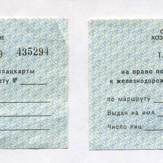 Талон на плацкарт по ж/д билету ГЭ СССР - МПС Хоз. управление