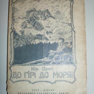 Ю. Тищенко. До гір, до моря (Крим) 1922
