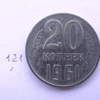 20 копеек СССР 1961 год