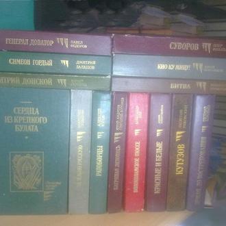 Серия Отчизны верные сыны в 14 книгах