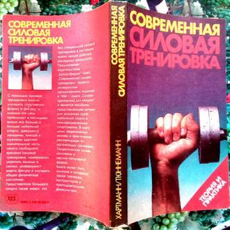 Современная силовая тренировка:  Теория и практика.  Хартманн Ю.,Тюннеманн Х. Берлин 1989 г