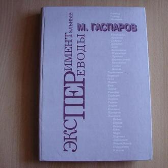 М. Гаспаров. Экспериментальные переводы