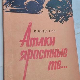 Атаки яростные те... В.Федотов