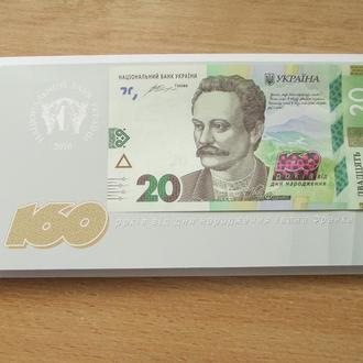 20 гривень 2016 рік 160 років від дня народження Івана Франка 1 бона в БУКЛЕТЕ