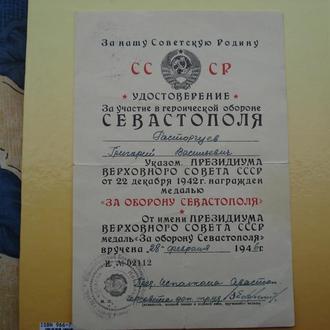 Комплект Документов на семью:Севастополь,2 Кавказа,ЗПНГ и др.