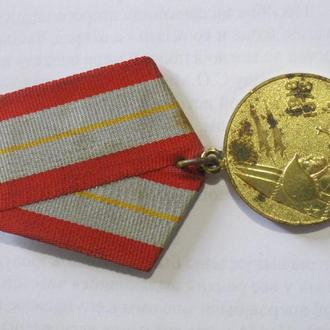 """Юбилейная медаль """" 60 лет вооруженных сил СССР"""""""
