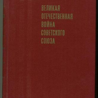 книга Великая Отечественная Война Советского Союза 1941-1945