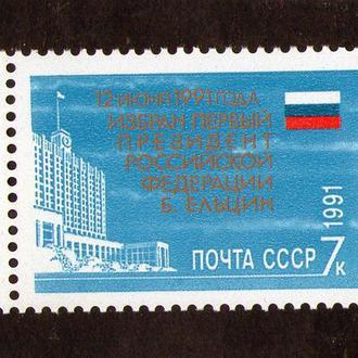 SS 1991 г. Борис Ельцин. Первый Президент России, ПОЛЕ! (Чистые (**)), КЦ20р.