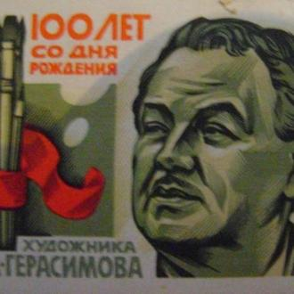 100р,Герасимова