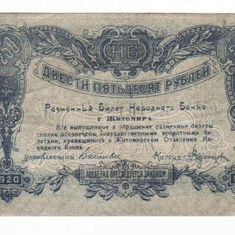 Житомир 250 рублей 1920 редкая 5 цифр №
