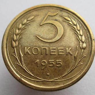 5  копеек 1955 год.