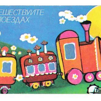 Календарик 1990 Турист, Путешествуйте на поездах
