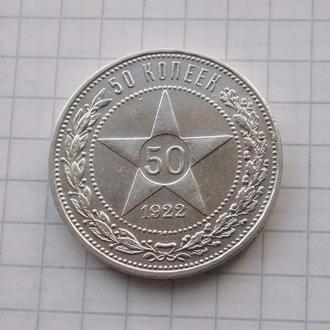 50 копеек (полтинник) 1922 года (А.Г), серебро, оригинал.