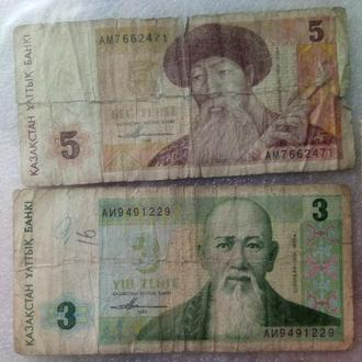 Тенге 1993 г., Казахстан
