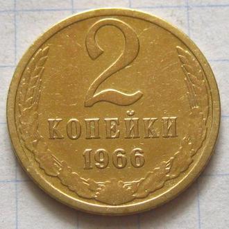 СССР_ 2 копейки 1966 года оригинал
