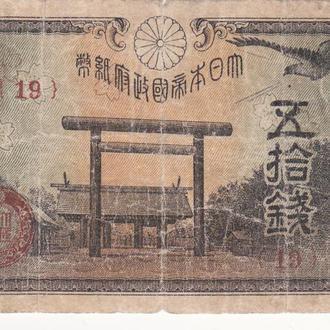 ЯПОНИЯ 50 сен 1942-44 гг.