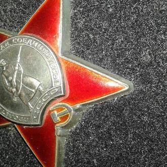 ОКЗ Орден красной звезды.