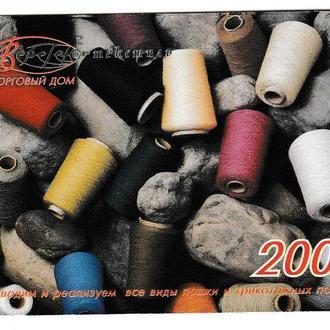 Календарик 2006 Нитки, трикотаж, реклама