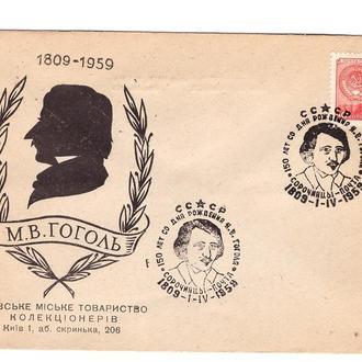 1959 ГОГОЛЬ КЛУБНЫЙ СССР ГАШЕНИЕ
