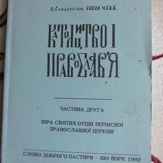 Отець Севастіян Сабол, Католицтво і православ'я, частина друга