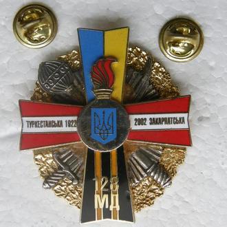128 мотострелковая дивизия