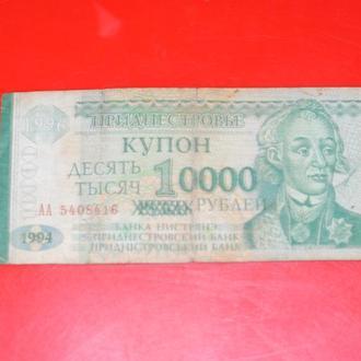 10000 руб 1994 г Приднестровье