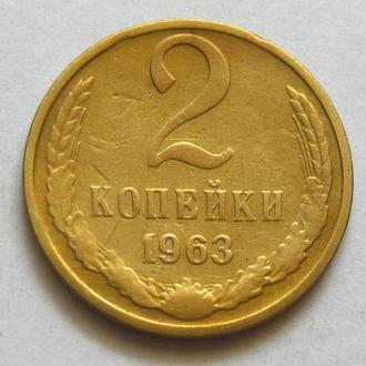 СССР_ 2 копейки 1963 года оригинал