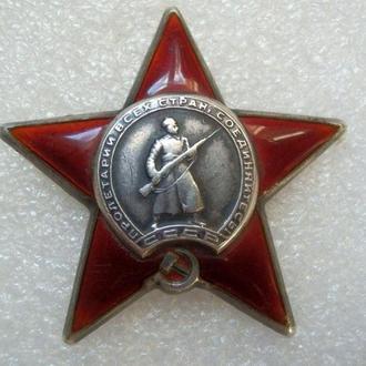 Орден Красной Звезды №878506