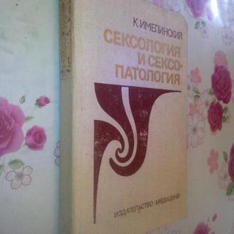Имепинский К.  Сексология и сексопатология.