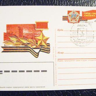 PK 1987 г. Почтовая карточка Город-герой Смоленск. Спецгашение!