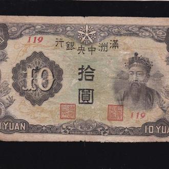 Маньчжоу Го 10 юаней.