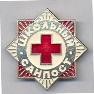Знак МЕДИЦИНА Общества Красного креста  ШКОЛЬНЫЙ САНПОСТ.