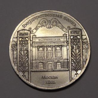 СССР 5 рублей 1991 г. Государственный банк СССР г. Москва