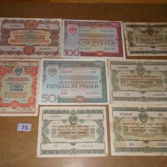 Облигации 25, 50, 100, 10 рублей   (73)