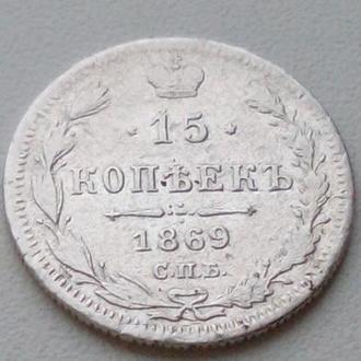 15 копеек 1869 год.Редкая!.