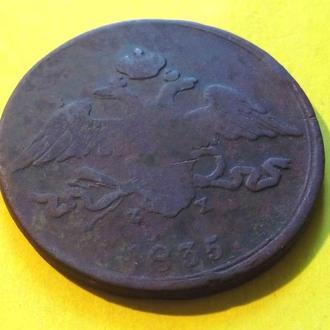Россия 5 копеек 1835 год ЕМ ФХ. (2-4-1). Еще 100 лотов!