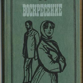 книга Воскресение - Л. Толстой