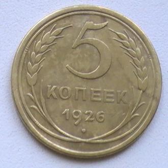 5 Копійок 1926 р СРСР 5 Копеек 1926 г СССР