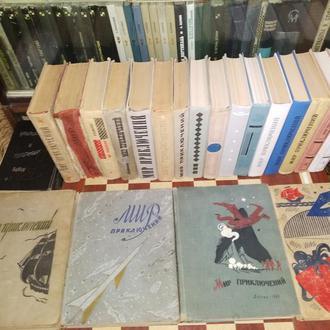Мир приключений  20 книг