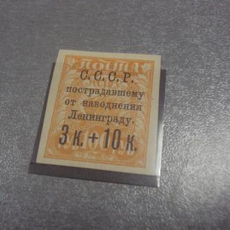 марка рсфср 1924 ссср пострадавшему от наводнения ленинграду негашенная