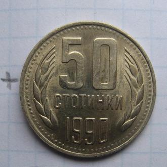 БОЛГАРИЯ 50 стотинок 1990 года (В КОЛЛЕКЦИЮ!).