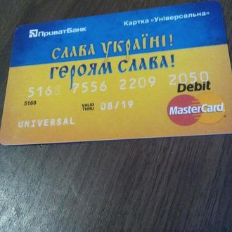 Пластиковая банковская картка Приват.банка.