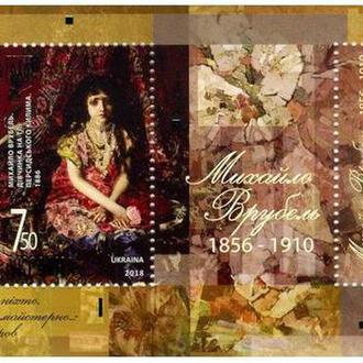 """Украина 2018 Блок """"Михаил Врубель .1856-1910 """""""