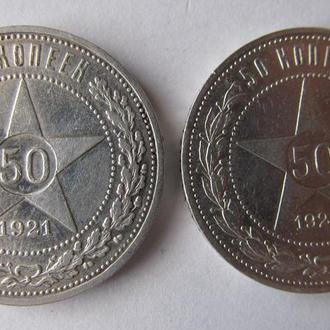 50 копеек 1921 г. 1922 г.